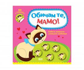Детска занимателна книжка на Издателство Софтпрес - Обичам те, мамо! Бебета животни домашни любимци