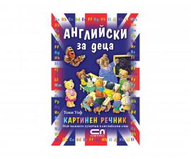 Детска образователна книжка на Издателство Софтпрес - Английски за деца-Картинен речник