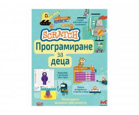 Детска образователна книжка на Издателство Софтпрес - SCRATCH, Програмиране за деца