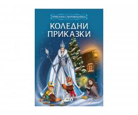 Детска занимателна книжка на Издателство Софтпрес - Приказна съкровищница: Коледни приказки