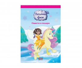 Детска занимателна книжка на Издателство Софтпрес - Ледените феи - оцвети и подари