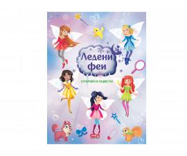 Детска занимателна книжка на Издателство Софтпрес - Ледените феи - открий и оцвети