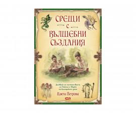 Детска занимателна книжка на Издателство Софтпрес - Срещи с вълшебни създания