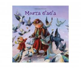 Детска занимателна книжка на Издателство Софтпрес - Моята баба, Любомир Николов
