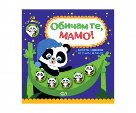 Детска занимателна книжка на Издателство Софтпрес - Обичам те, мамо! Бебета животни от близо и далеч