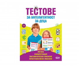 Детска образователна книжка на Издателство Софтпрес - Тестове за интелигентност за деца