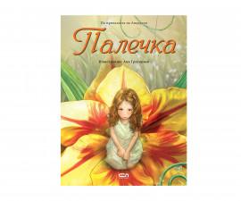 Детска занимателна книжка на Издателство Софтпрес - Палечка, илюстрации Ана Григориев