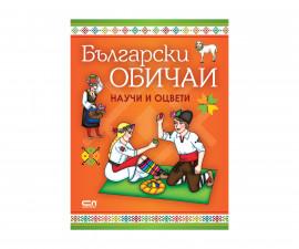 Детска занимателна книжка на Издателство Софтпрес - Български обичаи, Научи и оцвети