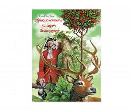Детска занимателна книжка на Издателство Софтпрес - Приключенията на барон Мюнхаузен