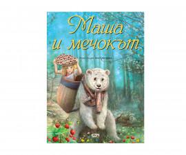 Детска занимателна книжка на Издателство Софтпрес - Маша и Мечока, илюстрации Ана Григориев