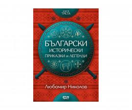 Детска занимателна книжка на Издателство Софтпрес - Български исторически приказки и легенди, кн.3
