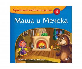 Детска занимателна книжка на Издателство Софтпрес - Маша и Мечока, Приказки любими в рими