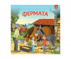 Детска образователна книжка на Издателство Софтпрес - При баба и дядо на село: Фермата