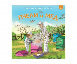 Детска образователна книжка на Издателство Софтпрес - При баба и дядо на село: Пчели и Мед