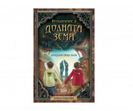 Детска занимателна книжка на Издателство Софтпрес - Приключение в Долната земя, Коледари срещу Хали