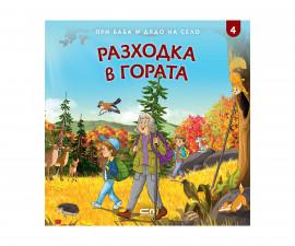 Детска образователна книжка на Издателство Софтпрес - При баба и дядо на село: Разходка в гората
