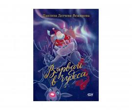 Детска занимателна книжка на Издателство Софтпрес - Вярвай в чудеса