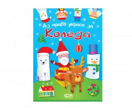 Детска занимателна книжка на Издателство Софтпрес - Аз правя украса за Коледа