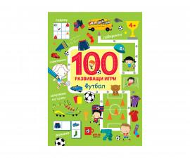 Детска образователна книжка на Издателство Софтпрес - 100 развиващи игри - Футбол