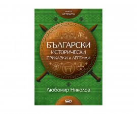 Детска образователна книжка на Издателство Софтпрес - Български исторически приказки и легенди, кн.4