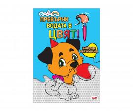 Детска занимателна книжка на Издателство Софтпрес - Превърни водата в цвят! Хайде да празнуваме