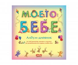 Детска занимателна книжка на Издателство Софтпрес - Моето БЕБЕ, Албум - дневник