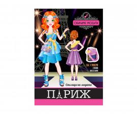 Детска занимателна книжка на Издателство Софтпрес - Столици на модата: Париж
