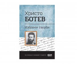 Детска образователна книжка на Издателство Софтпрес - Христо Ботев, Избрани творби