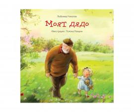 Детска занимателна книжка на Издателство Софтпрес - Моят дядо