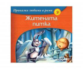 Детска занимателна книжка на Издателство Софтпрес - Житената питка , Приказки любими в рими