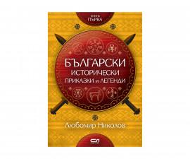 Детска образователна книжка на Издателство Софтпрес - Български исторически приказки и легенди, кн.1
