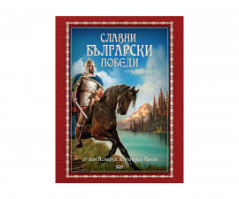 Детска образователна книжка на Издателство Софтпрес - Славни български победи
