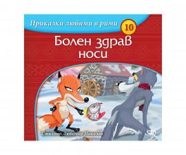 Детска занимателна книжка на Издателство Софтпрес - Приказки любими в рими: Болен здрав носи