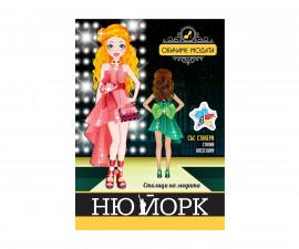 Детска занимателна книжка на Издателство Софтпрес - Столици на модата., Ню Йорк