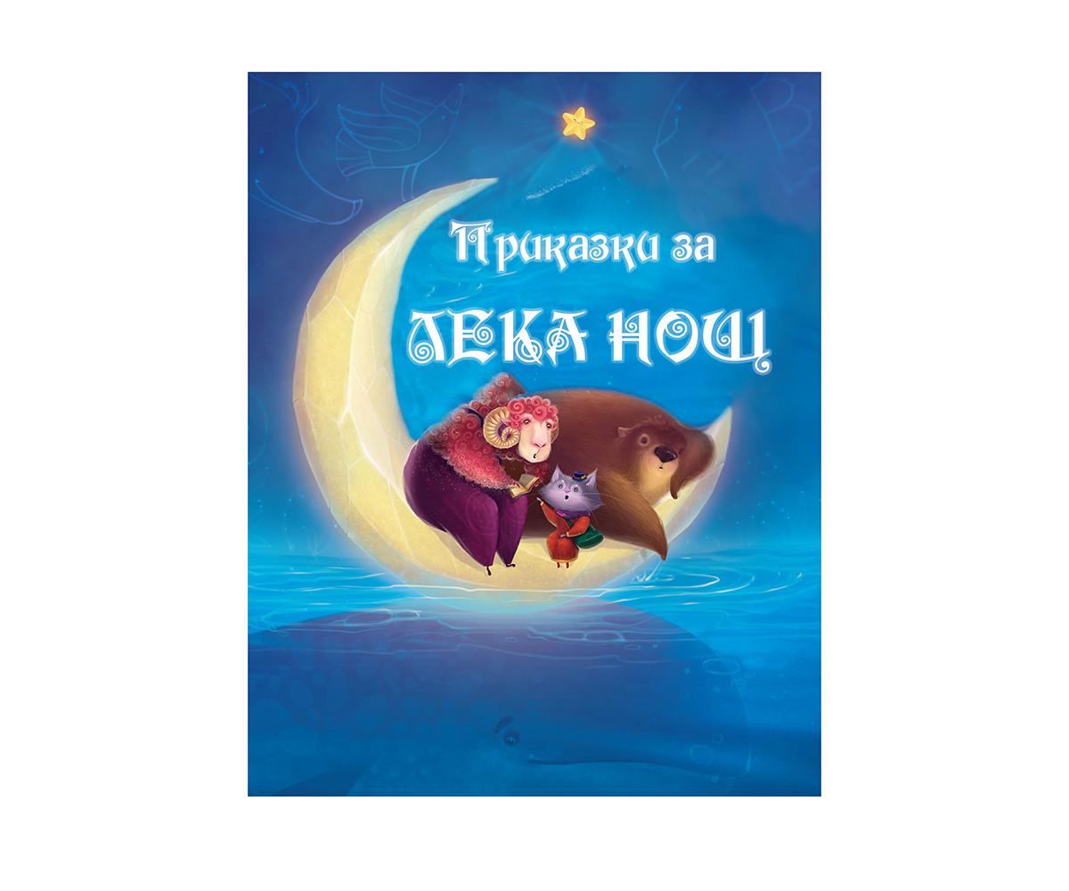 Детска занимателна книжка на Издателство Софтпрес - Приказки за лека нощ, украински приказки