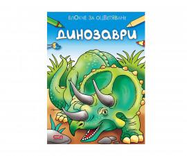 Детска занимателна книжка на Издателство Софтпрес - Блокче за оцветяване: Динозаври