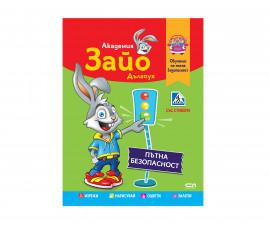 Детска образователна книжка на Издателство Софтпрес - Академия Зайо Дългоух: Пътна безопасност