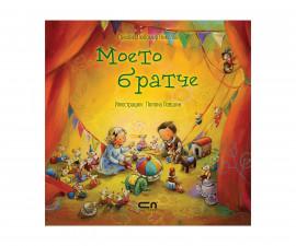 Детска занимателна книжка на Издателство Софтпрес - Моето братче