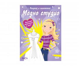 Детска занимателна книжка на Издателство Софтпрес - Рисувай и оцветявай: Модно студио