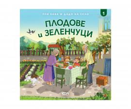 Детска образователна книжка на Издателство Софтпрес - При баба и дядо на село: Плодове и зеленчуци