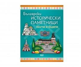 Детска образователна книжка на Издателство Софтпрес - Български исторически паметници: Научи и оцвети