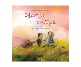 Детска занимателна книжка на Издателство Софтпрес - Моята сестра