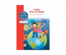 Детска образователна книжка на Издателство Софтпрес - Учене чрез правене: Нашата планета (по метода Монтесори)