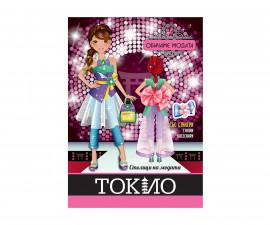 Детска занимателна книжка на Издателство Софтпрес - Столици на модата: Токио