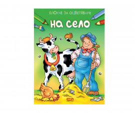 Детска занимателна книжка на Издателство Софтпрес - Блокче за оцветяване: На село
