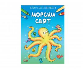 Детска занимателна книжка на Издателство Софтпрес - Блокче за оцветяване, Морски свят