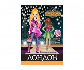 Детска занимателна книжка на Издателство Софтпрес - Столици на модата: Лондон