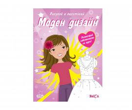 Детска занимателна книжка на Издателство Софтпрес - Рисувай и оцветявай: Моден дизайн