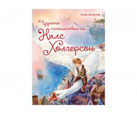 Детска занимателна книжка на Издателство Софтпрес - Чудното пътешествие на Нилс Холгерсон