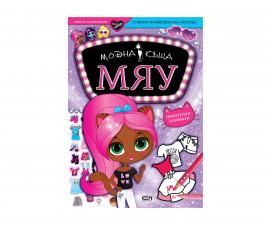 Детска занимателна книжка на Издателство Софтпрес - Модна къща МЯУ: Приятелки завинаги